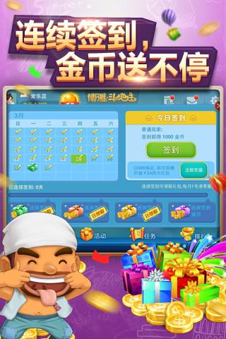 比赛斗地主游戏官网安卓版下载图片1