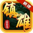 镇雄棋牌app