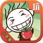 史小坑的小苹果游戏