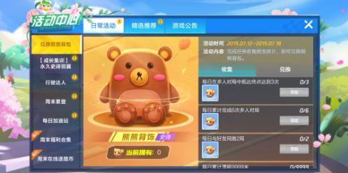 跑跑卡丁车手游熊熊背饰怎么得 熊熊背饰免费获取攻略[多图]图片1