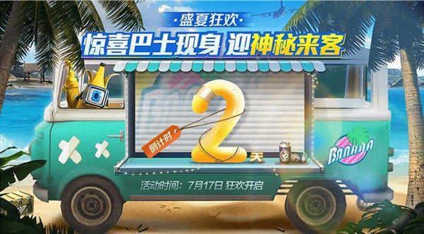 和平精英7月17日神秘来客是谁 惊喜巴士现身游戏[多图]图片1