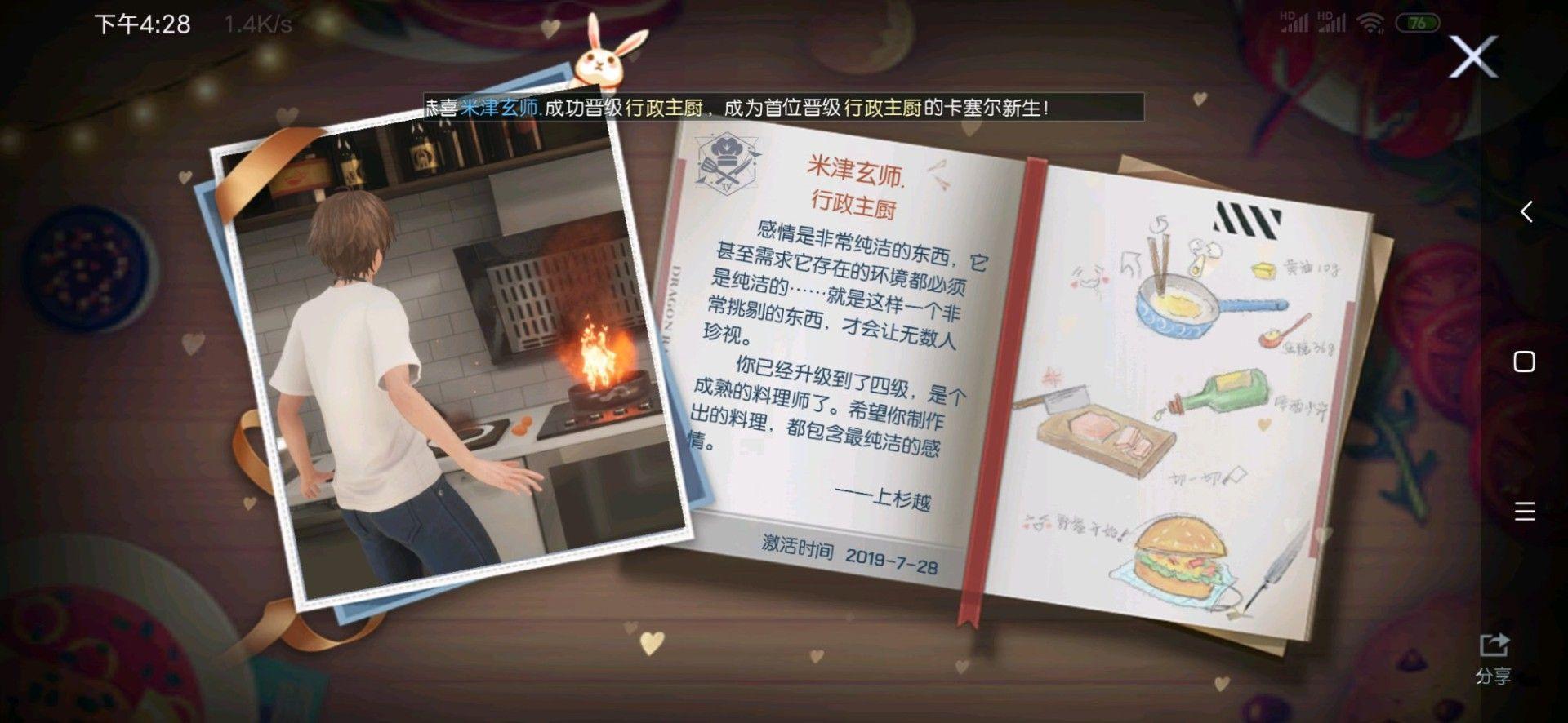 龙族幻想行政主厨怎么升级 行政主厨晋级攻略[多图]图片1