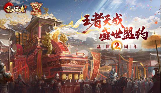 乱世王者手游两周年庆有什么活动 千人战场决战凌霄城来袭[多图]图片2