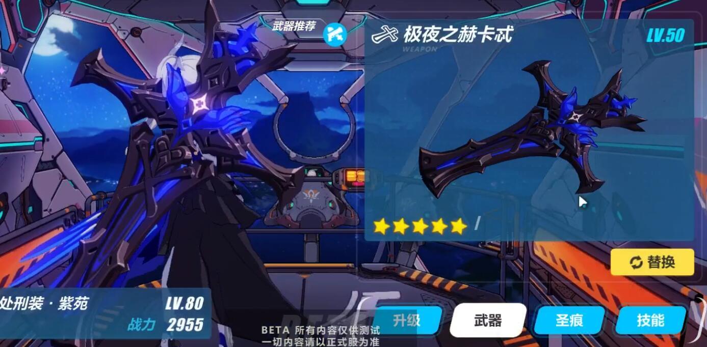 崩坏3增幅紫苑武器怎么样 增幅紫苑武器分析[多图]
