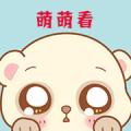 萌萌看app
