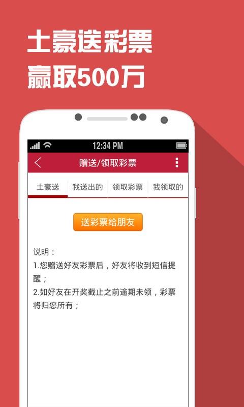朱雀彩票手机app下载图片1